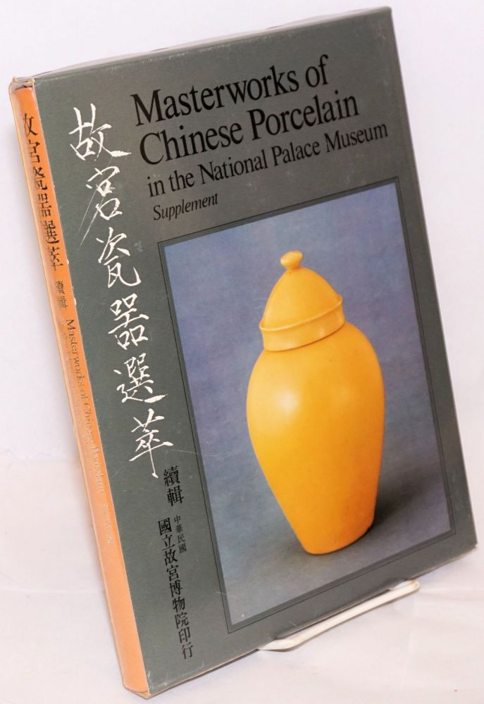 Masterworks of Chinese Porcelain in the National Palace Museum: Supplement