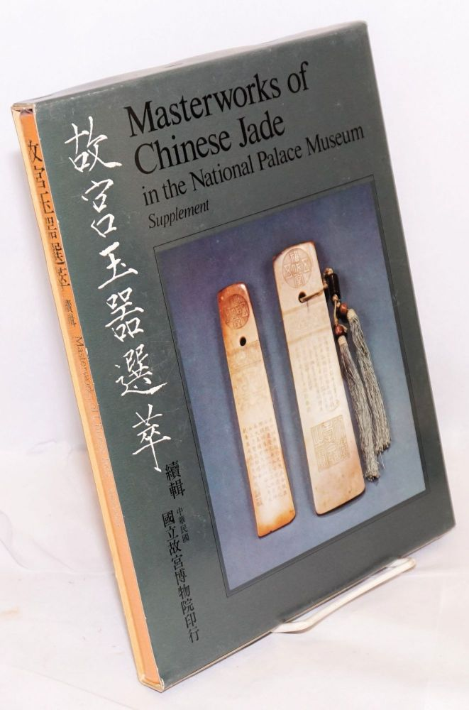 Masterworks of Chinese Jade in the National Palace Museum: supplement