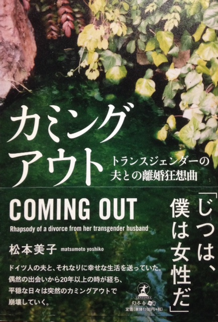 Kamingu auto: transujenda no otto to no rikon kyosokyoku. [Coming Out: Rhapsody of a divorce from her transgender husband]. Matsumoto Yoshiko.