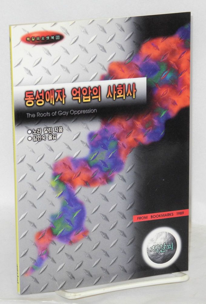 The roots of gay oppression (Korean translation). Norah Carlin.