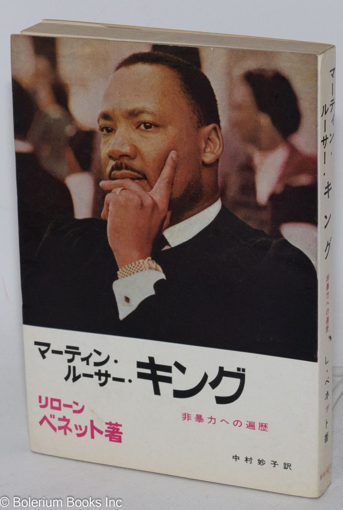 "Matin Rusa Kingu: Hiboryoku eno henreki [Japanese edition of ""What manner of man: a biography of Martin Luther King, Jr.""]. Lerone Bennett, Jr., Taeko Nakamura."