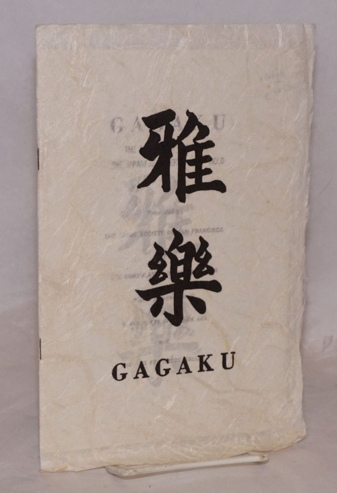 Gagaku: the music and dances of the Japanese imperial household