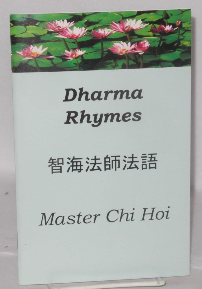 Dharma rhymes from Master Chi Hoi's collection. Master Chi Hoi, his disciples Hui-deng and Hui-nien.