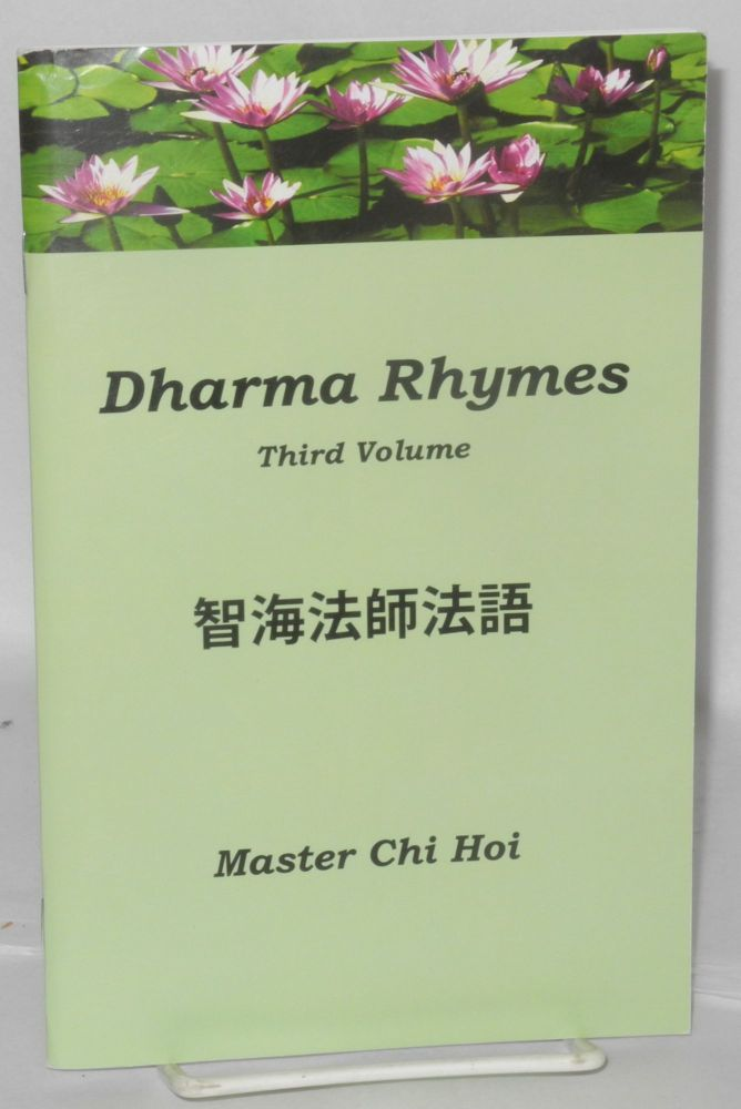 Dharma rhymes third volume. Master Chi Hoi, his disciples Hui-deng and Hui-nien.