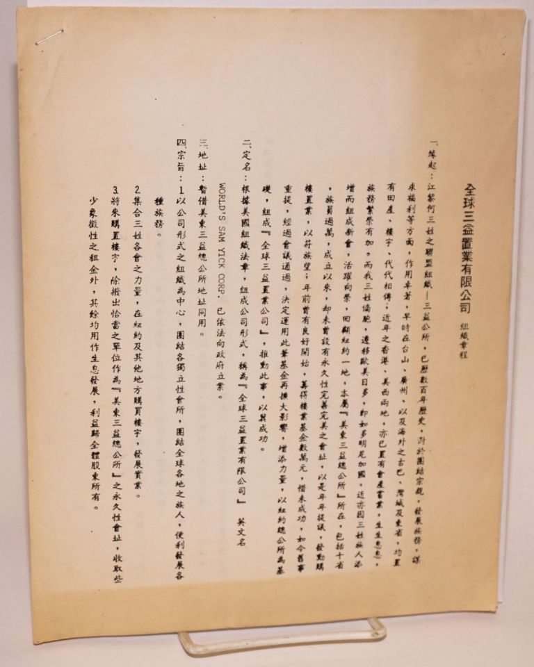 [Charter of the World's Sam Yick Corporation, in Chinese]