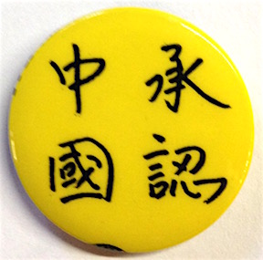 "Chengren Zhongguo [pinback button with Chinese slogan, meaning ""Recognize China"""