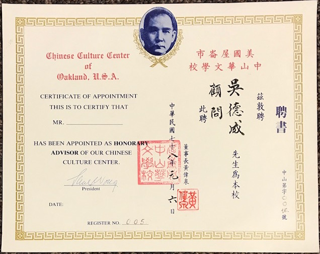 Bilingual certificate of appointment as honorary advisor]. USA Chinese Culture Center of Oakland