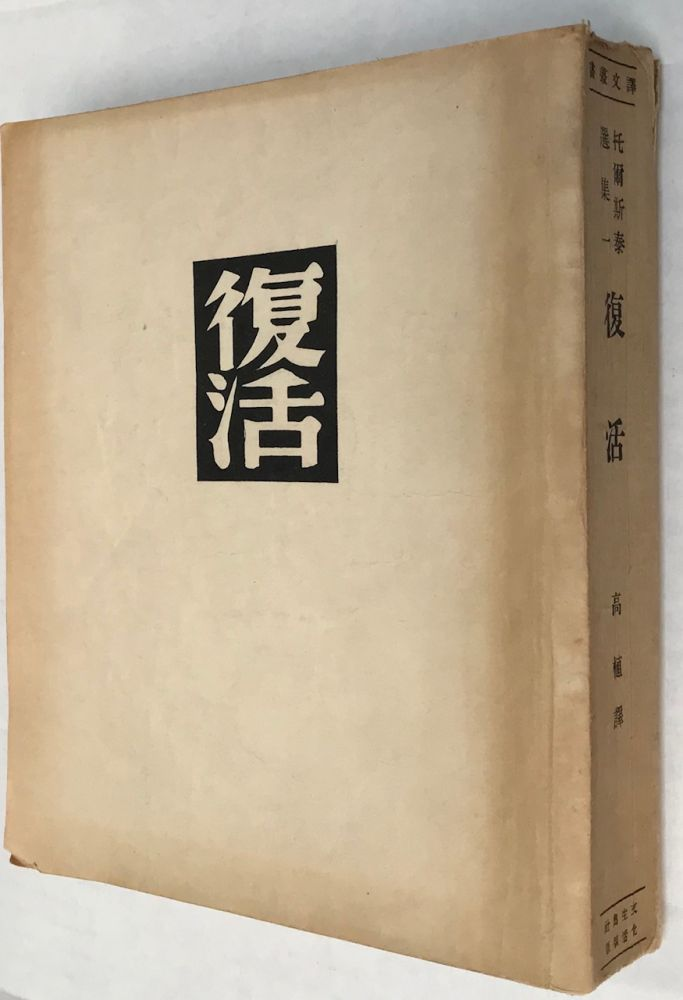 Fu huo [Chinese edition of Resurrection]. Leo Tolstoy.