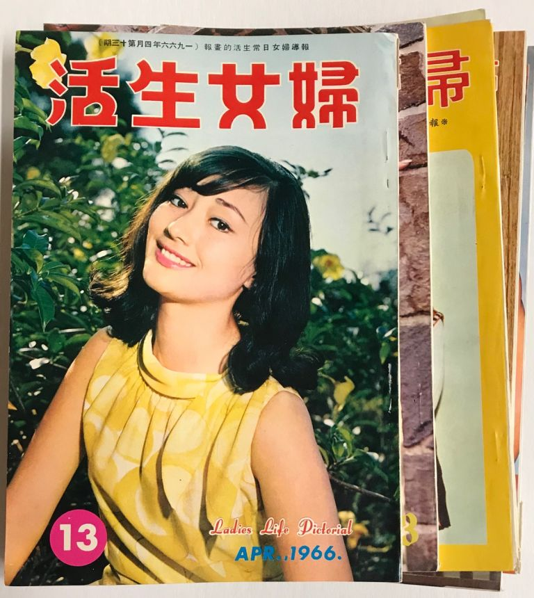 Fu nu sheng huo / Ladies life pictorial [Nine issues]