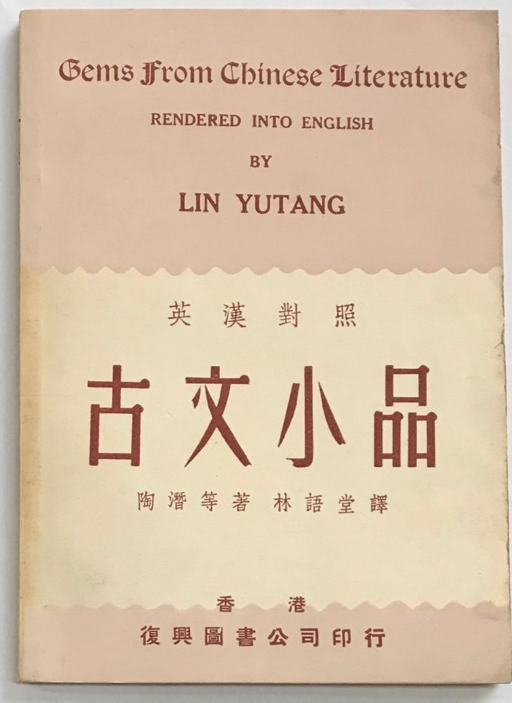 Gems from Chinese literature rendered into English by Lin Yutang 英漢對照古文小品. Tao Qian, translated into, Lin Yutang 陶潛,等(著);林語堂(譯).