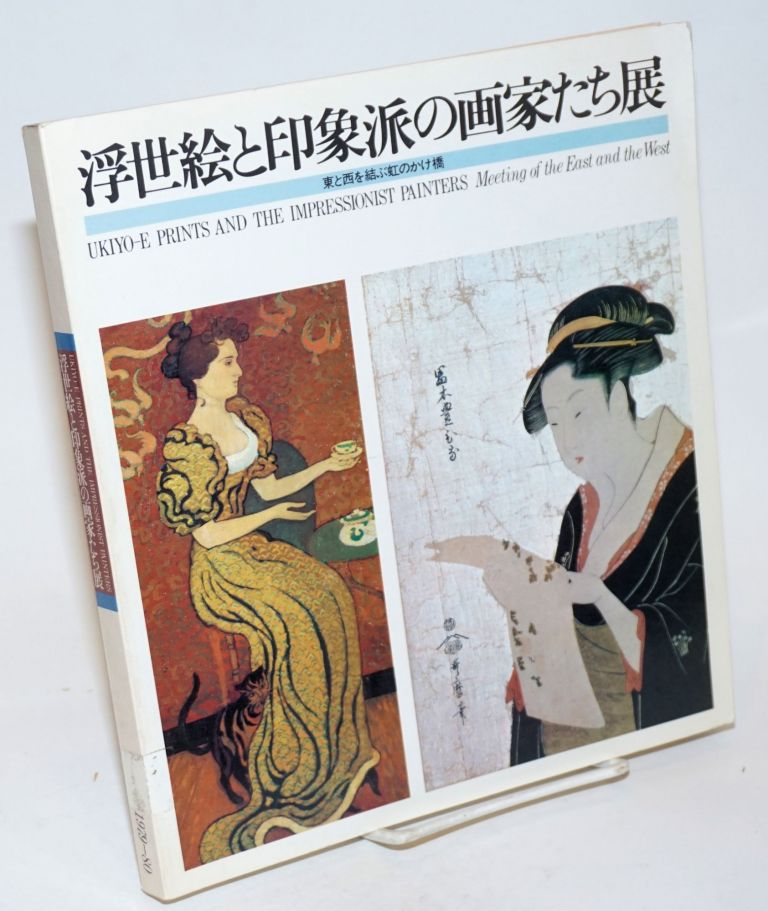 Ukiyo-e Prints and the Impressionist Painters; Meeting of the East and the West. Tokyo, 15th December 1979 - 15th January 1980 [&c &c]. Tatsuji Ohmori.