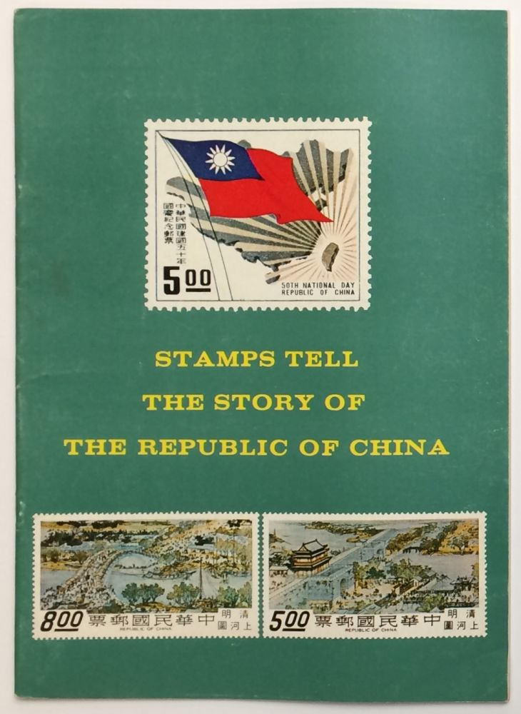 Stamps Tell the Story of The Republic of China