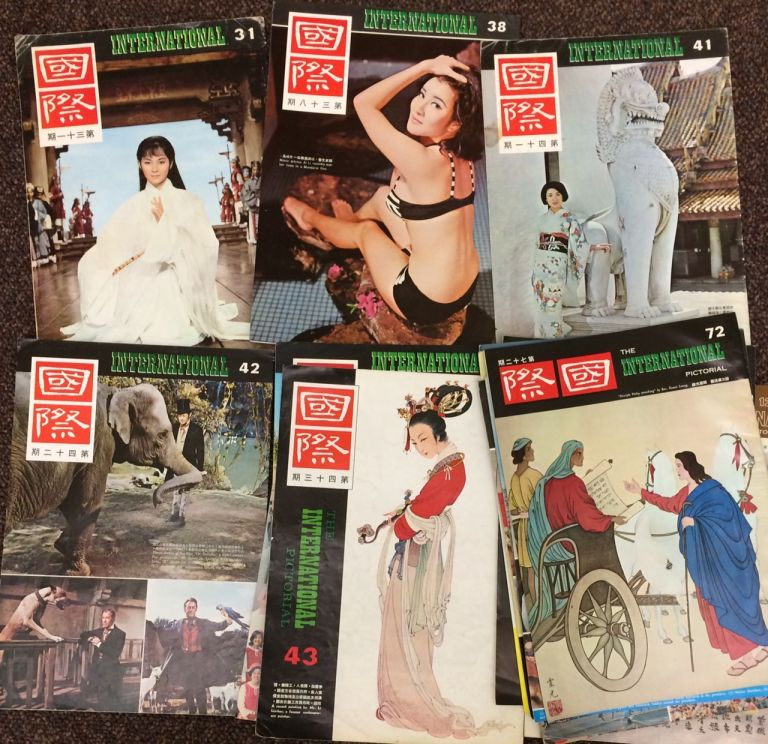 Guoji (The International Pictorial) [19 issues]