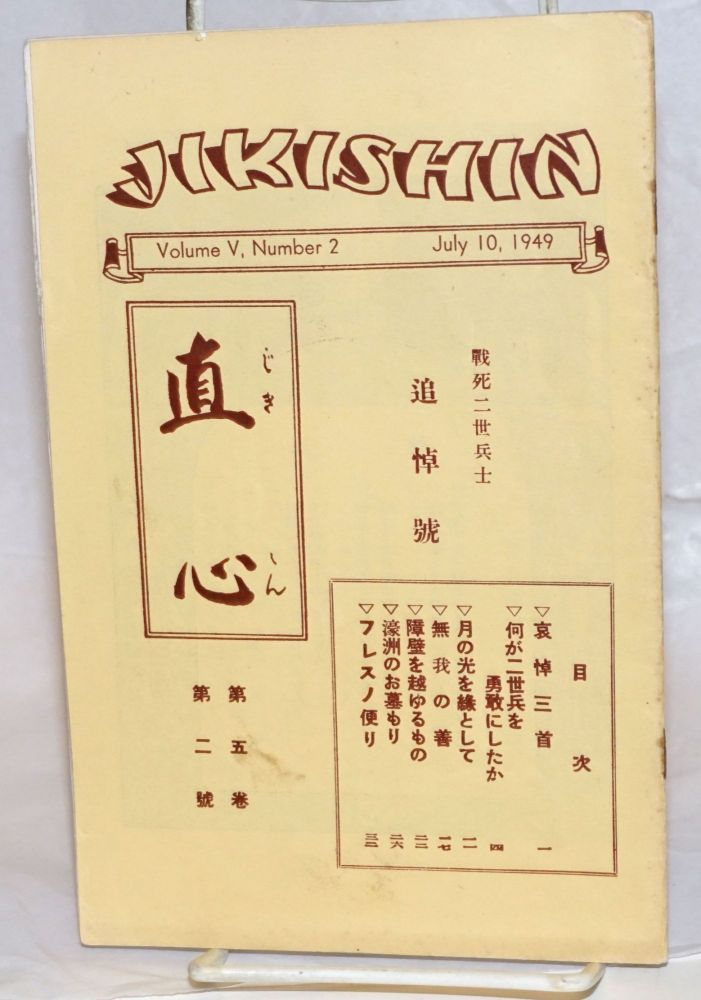 Jikishin. Vol. 5 no. 2 (July 10, 1949