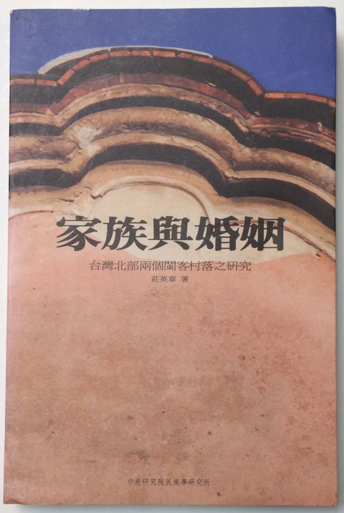 Jiazu yu hunyin: Taiwan beibu liangge Min Ke cunluo zhi yanjiu [Family and marriage: Hokkien and Hakka villages in North Taiwan]. Zhuang Yingzhang.