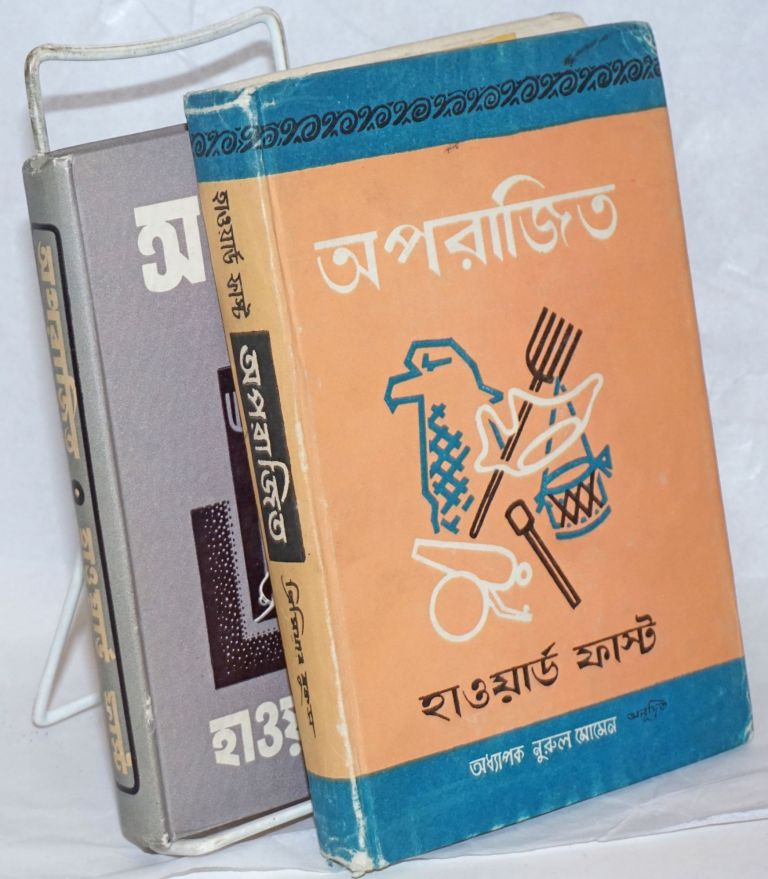 [Two Bengali editions of The Unvanquished]. Howard Fast.