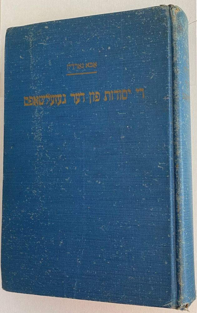 Judenstaat; The Novel of a Jewish State in Germany. Simone Zelitch.
