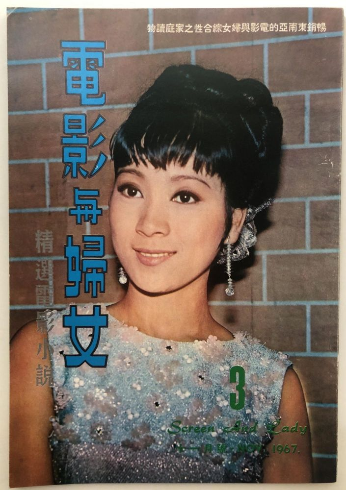 Dian ying yu fu nü / Screen and lady [issue 3] 電影與婦女