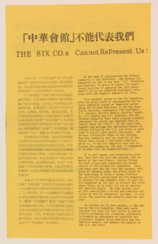 The Six Cos. cannot represent us! / Zhonghua huiguan bu. Committee of Chinese Americans for...