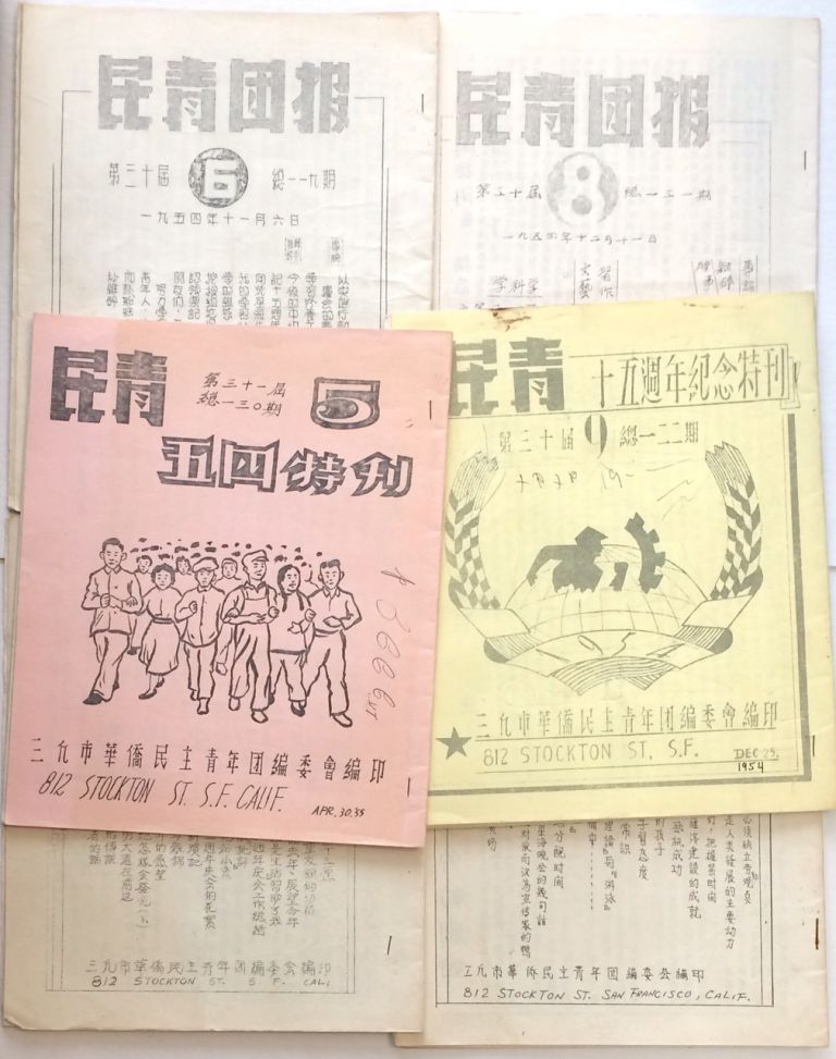 [Six issues of the mimeographed newsletter by a radical Chinatown organization targeted by the FBI]. often Chinese American Democratic Youth League, Mun Ching the abbreviation of its Cantonese name.