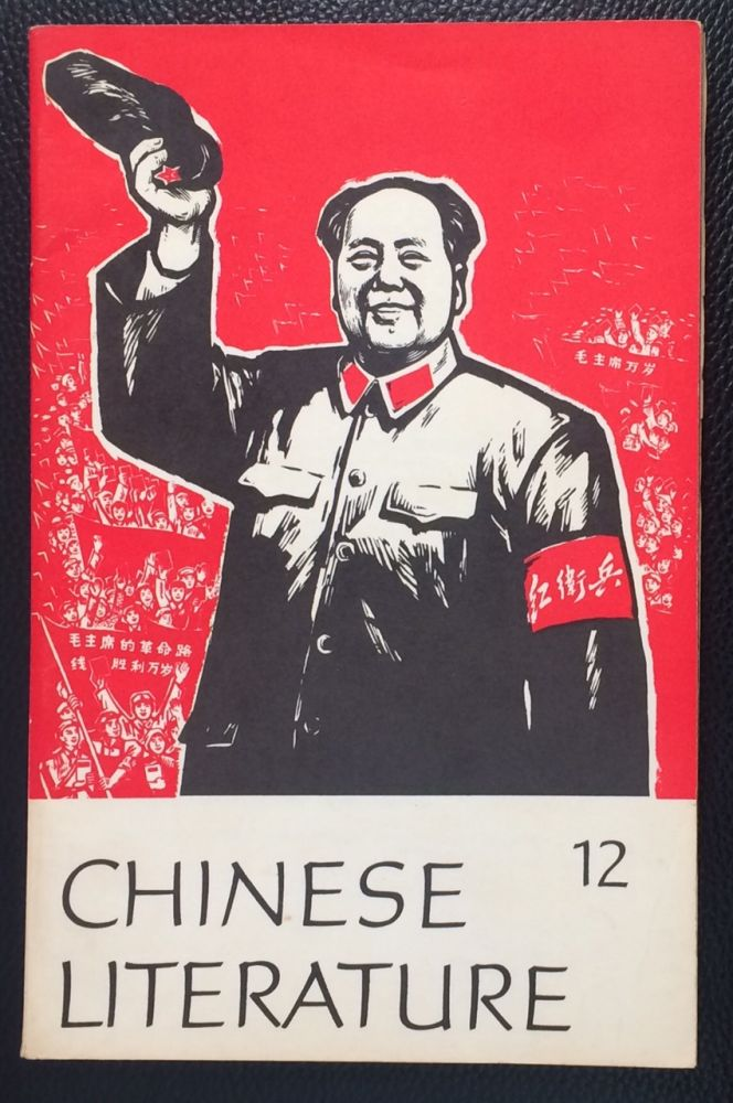 Chinese Literature. (No. 12 for 1967)