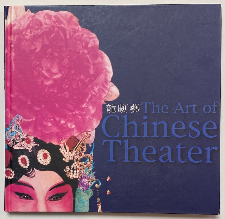 The Art of Chinese Theater. Rick Ho, photographer.