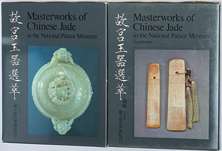 Masterworks of Chinese Jade in the National Palace Museum [together with Supplement]