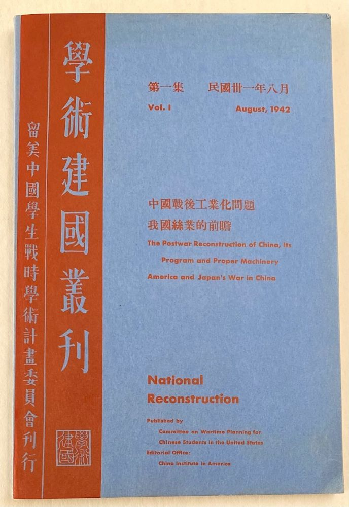 National Reconstruction Journal. Volume 1 (August 1942)