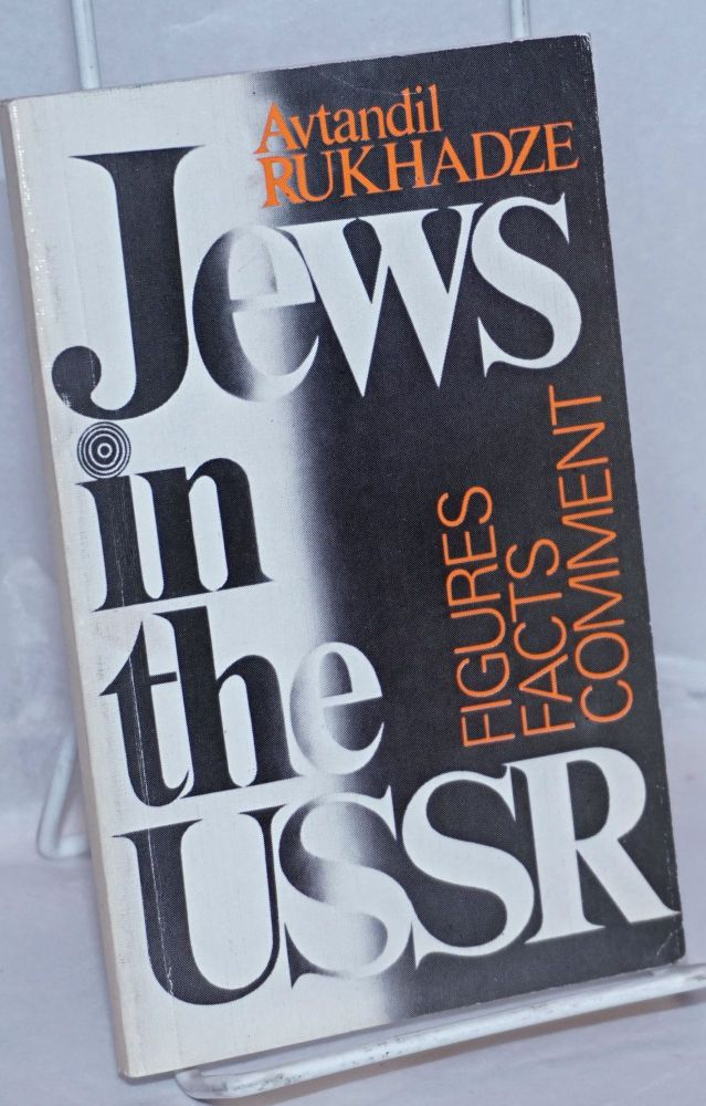 Jews in the USSR figures facts comment. Avtandil Rukhadze.