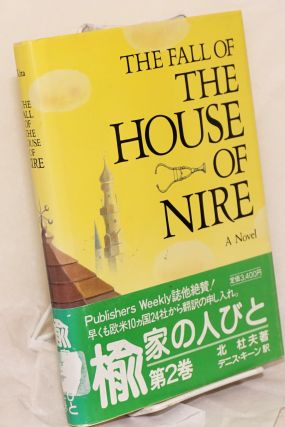The fall of the House of Nire: translated by Dennis Keene. Morio Kita