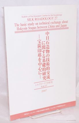 The basic study on technical exchange about Hokyoin stupas between China and Japan. Bulletin of...