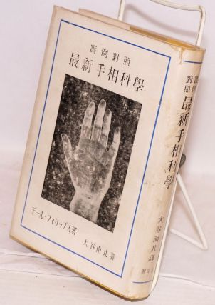 Saishin teso kagaku [Newest science of palmistry]. Dale Phillips