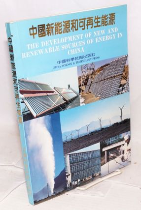 The development of new and renewable sources of energy in China / Zhongguo xin neng yuan he ke zai sheng neng yuan. ed China Solar Science Agency.