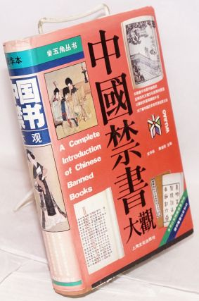 Zhongguo jin shu da guan 中國禁書大觀 [A complete introduction of Chinese banned books]....