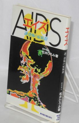 Eizu: nazo kyofu no shokogun [AIDS: a mysterious and terrifying syndrome]