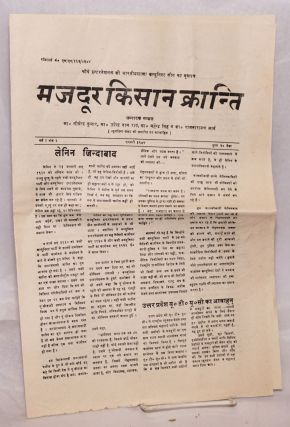 Mazdoor Kisan Kranti [issue 2, Feb. 1974