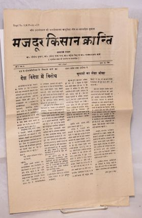 Mazdoor Kisan Kranti [issue 3, March 1974