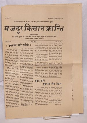 Mazdoor Kisan Kranti [issue 4, April 1974