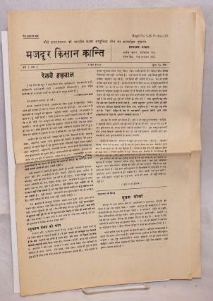 Mazdoor Kisan Kranti [issue 5, May 1974