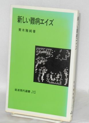 Atarashii nanbyo eizu [The new serious disease of AIDS]. Masazumi Aoki.