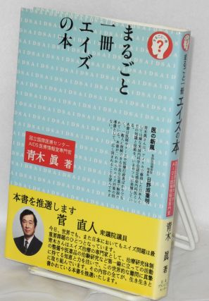 Marugoto issatsu eizu no hon [Everything you wanted to know about AIDS in one book]. Makoto Aoki.