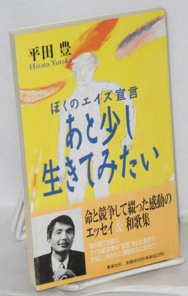Ato sukoshi ikite mitai: boku no eizu sengen [I want to live a little longer: my AIDS declaration]. Yutaka Hirata.