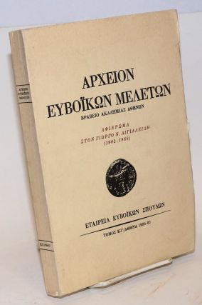 Archeion evvoïkon meleton [Archives of Euboean studies] 1986/87