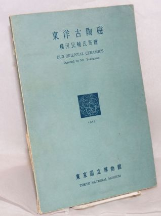 Illustrated catalogue of old oriental ceramics donated by Mr. Yokogawa