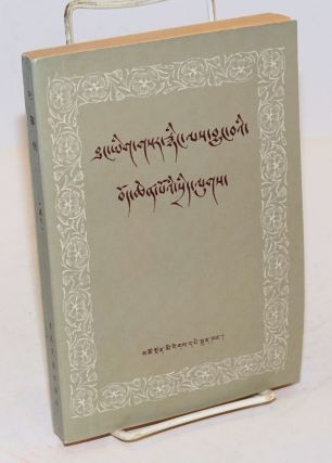Tufan zhuan [Treatise on Tibet; Tibetan language edition