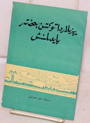 Nong cun an quan yong dian chang shi [Uyghur language edition
