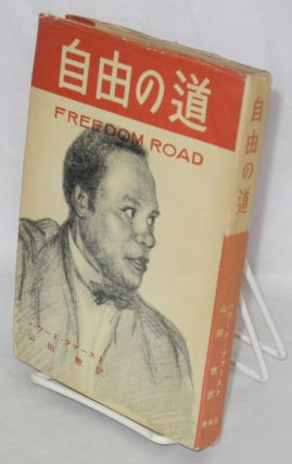 Jiyu no michi [Japanese language edition of Freedom Road]. Howard Fast