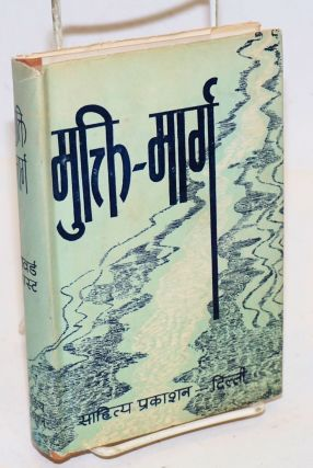Mukti-marga [Hindi language edition of Freedom Road]. Howard Fast