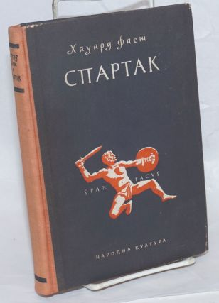 Spartak [Bulgarian translation of Spartacus]. Howard Fast