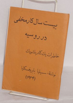 Twenty Years in Underground Russia: Memoirs of a Rank-and-File Bolshevik], Persian-language...
